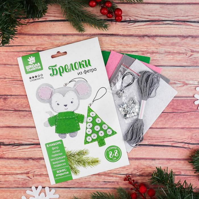 """Новогодняя игрушка, брелок из фетра """"Мышка и елочка"""""""