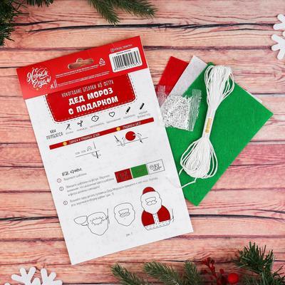 """Новогодние игрушки, брелоки из фетра """"Дед Мороз с подарками"""""""