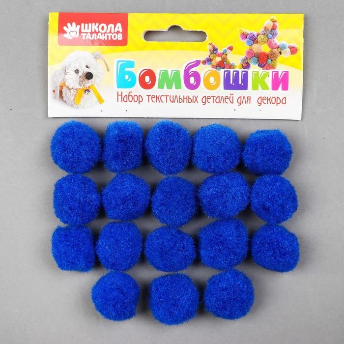 Набор текстильных деталей для декора «Бомбошки» 18 шт. набор, размер 1 шт: 2,5 см, цвет синий - фото 702273815