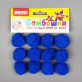 """A set of textile parts for decoration """"Bombski"""" 12 PCs set, size 1 PCs, 3 cm, color blue"""