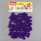 Набор деталей для декора «Бомбошки с блеском» набор 100 шт., размер 1 шт: 1 см, цвет фиолетовый - фото 411574