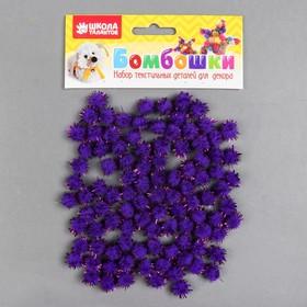 Набор деталей для декора «Бомбошки с блеском» набор 100 шт., размер 1 шт: 1 см, цвет фиолетовый