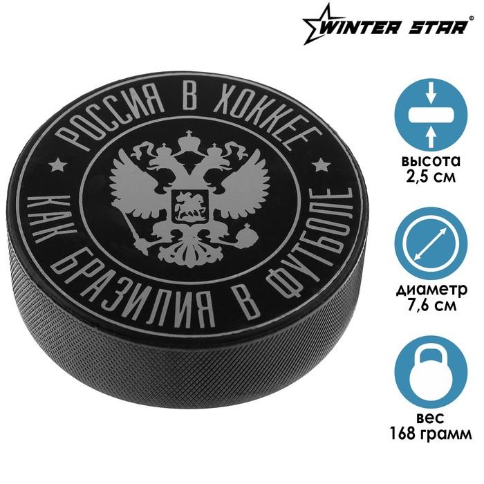 Шайба хоккейная взрослая «Герб», d=7,6 см, h=2,5 см, 168 г