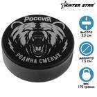 Шайба взрослая «Россия», d=7,5 см, h=2,5 см, 170 г