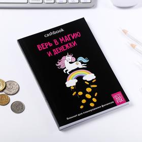 Умный блокнот CashBook А6, 68 листов «Верь в магию и денежки»