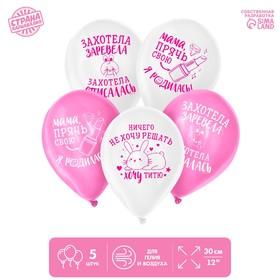 """Balloon 12"""" """"I was born"""", 1 tbsp., set of 5 PCs"""