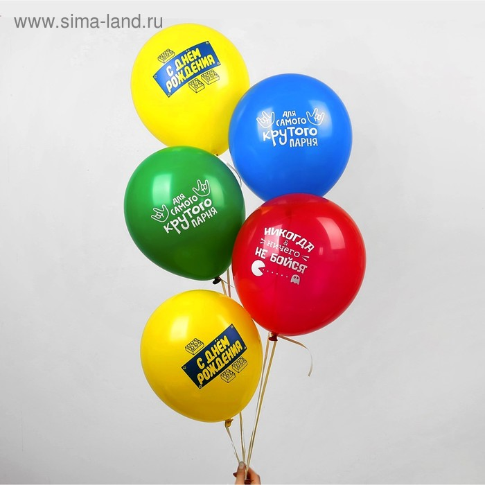 "Balloon 12"" ""happy birthday"" for a tough guy, 1 tbsp., set of 5 PCs"