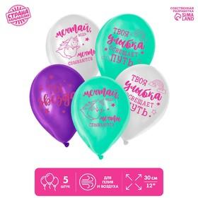 """Balloon 12"""" """"You're a star"""", 1 tbsp., set of 5 PCs"""