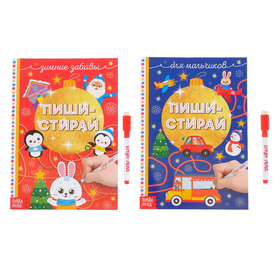 Набор новогодних многоразовых книг №1 «Пиши-стирай», 2 шт. по 12 стр.