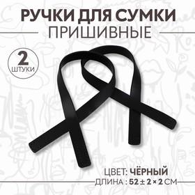 Ручки для сумки, пара, 54 × 2 см, цвет чёрный