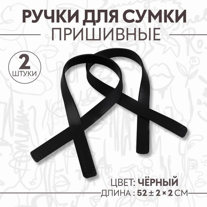 Ручки для сумки, пара, 52 ± 2 × 2 см, цвет чёрный