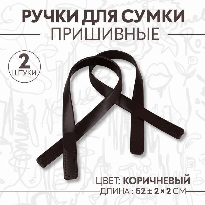 Ручки для сумки, пара, 52 ± 2 × 2 см, цвет коричневый