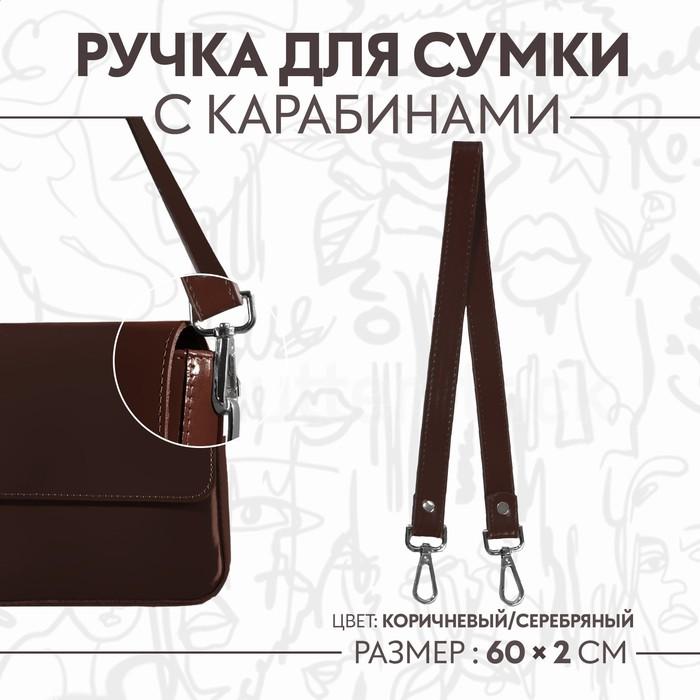 Ручка для сумки, с карабинами, 60 × 2 см, цвет коричневый