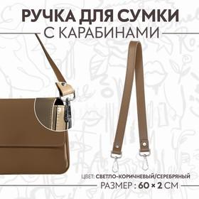 Ручка для сумки, с карабинами, 60 × 2 см, цвет светло-коричневый