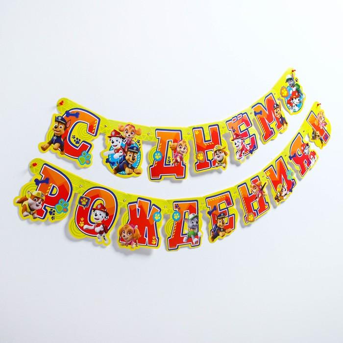 """Гирлянда на люверсах """"С Днем рождения!"""", команда, Щенячий патруль, дл. 218 см"""
