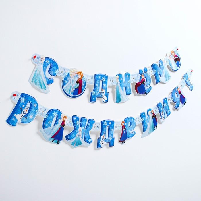 """Гирлянда на люверсах """"С Днем рождения!"""", Холодное сердце, дл. 218 см"""