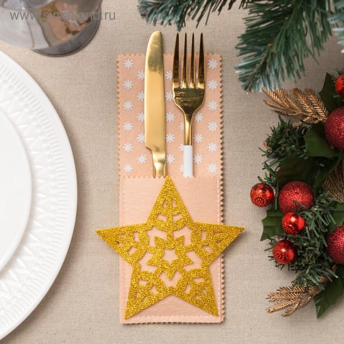 Envelope for Cutlery items Zvezda 12х23 cm, 100% p/e, felt