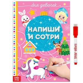Многоразовая книжка «Пиши-стирай. Для девочек», 12 стр.