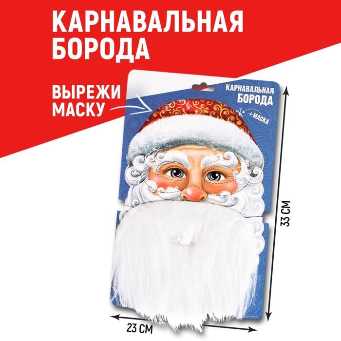 Карнавальная борода «Ваш Дед Мороз», с маской - фото 145923110