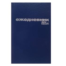 Ежедневник недатированный А5, 128 листов, обложка бумвинил, синий