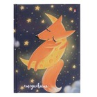 Ежедневник недатированный А6, 128 листов клетка «Волшебный лис», твёрдая обложка, глянцевая ламинация