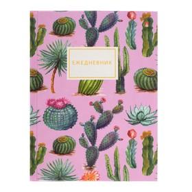 Ежедневник недатированный А6, 128 листов клетка «Солнечный кактус», твёрдая обложка, глянцевая ламинация