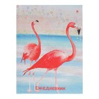 Ежедневник недатированный А6, 128 листов «Фламинго», твёрдая обложка, глянцевая ламинация