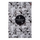 Ежедневник учителя А5, 128 листов «Контрасты», твёрдая обложка, глянцевая ламинация