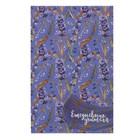 Ежедневник учителя А5, 128 листов «Цветы и колоски», твёрдая обложка, глянцевая ламинация