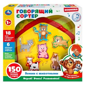Сортер 18 песен из м/ф и о животных, 6 игрушек, учим названия животных