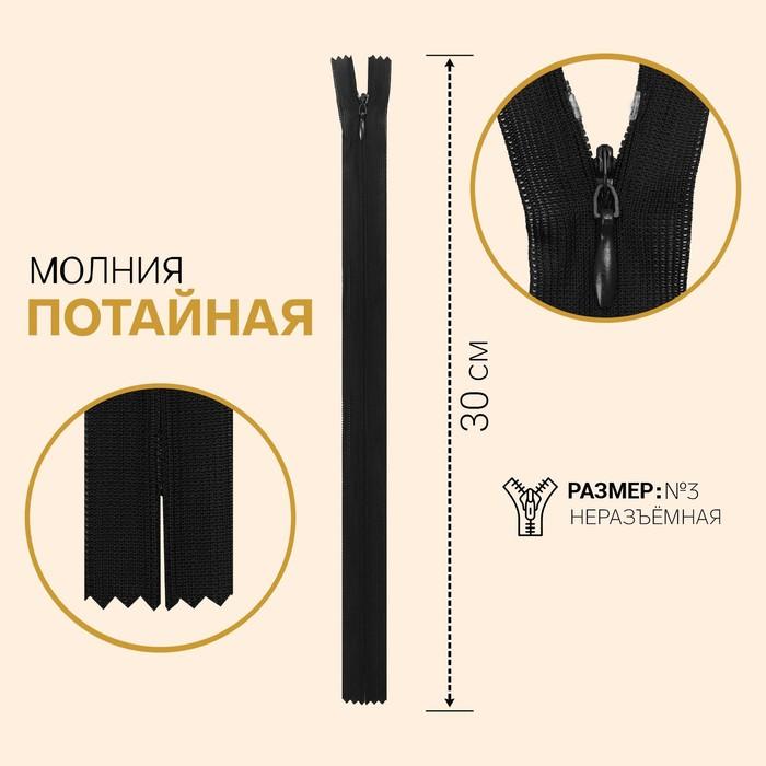 Молния потайная, №3, неразъёмная, 30 см, цвет чёрный