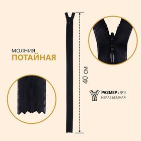 40cm hidden zipper n/R # 3 Deputy ed No. 322 black (FAS 10pcs price per unit)