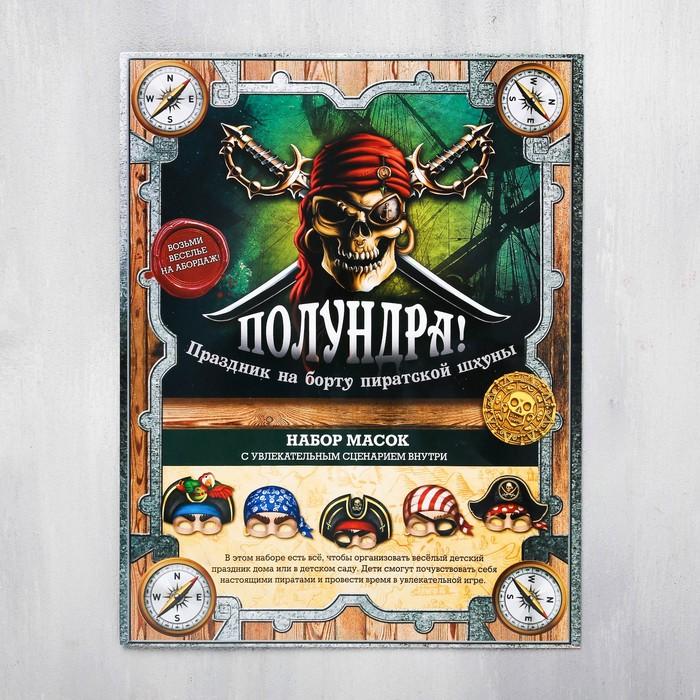 """Набор масок """"Полундра! Праздник на борту пиратской шхуны"""", 5 шт., 23 х 29 см - фото 105446299"""