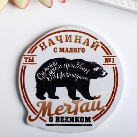 "Декор для творчества дерево ""Медведь - призван побеждать"" набор 10 шт 4,6х4,6 см"