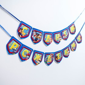 """Гирлянда на ленте """"С Днем рождения!"""", Гончик, Щенячий патруль, дл. 215 см"""