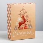 Коробка складная «Новогоднего счастья», 22 × 30 × 10 см