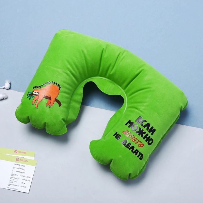 Подушка надувная «Можно ничего не делать» 40 х 26,5 см