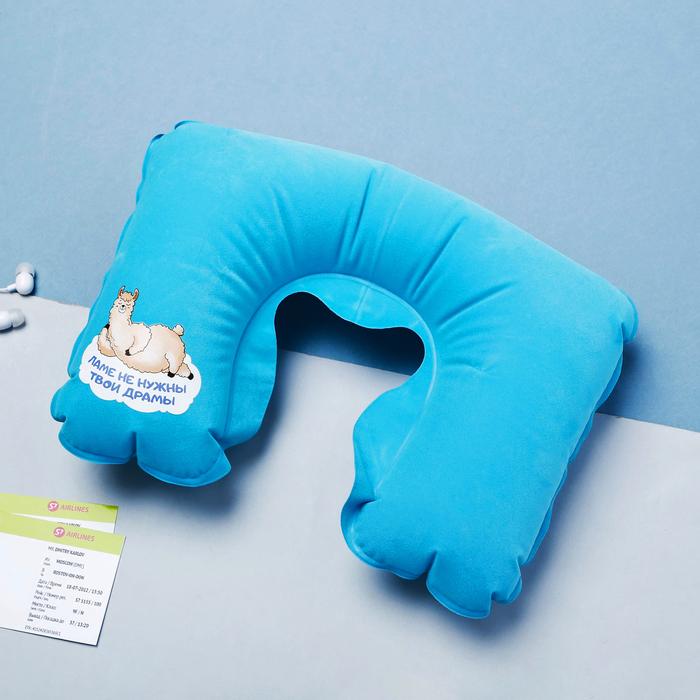 Подушка надувная «Ламе не нужны драмы» 40 х 26,5 см