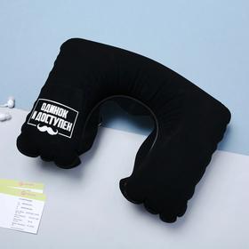 Подушка надувная «Одинок и доступен» 40 х 26,5 см Ош