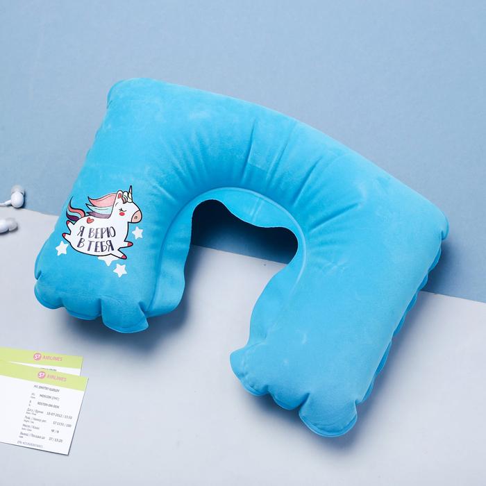 Подушка надувная «Я верю в тебя» 40 х 26,5 см
