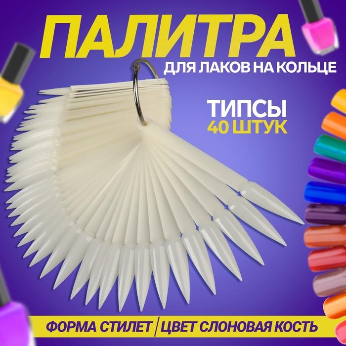 Палитра для лаков на кольце, 50 ногтей, форма стилет, цвет «слоновая кость»