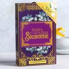 Чай чёрный «Книга о лучшем воспитателе», жасмин, в коробке-книге, 100 г