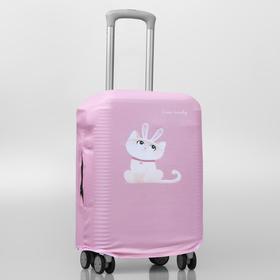 Чехол для детского чемодана I am ready, S, 50 × 50 см
