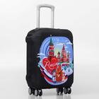 Чехол для чемодана Russia, M, 65 × 50 см