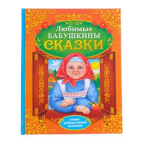 Книга в твёрдом переплёте «Бабушкины сказки», 104 стр.
