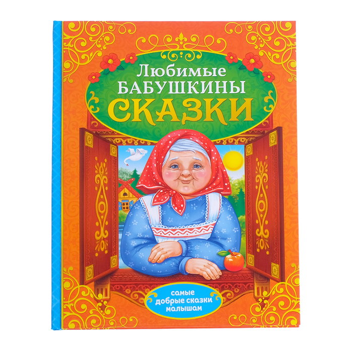 Книга в твёрдом переплёте «Бабушкины сказки», 104 стр. - фото 981832