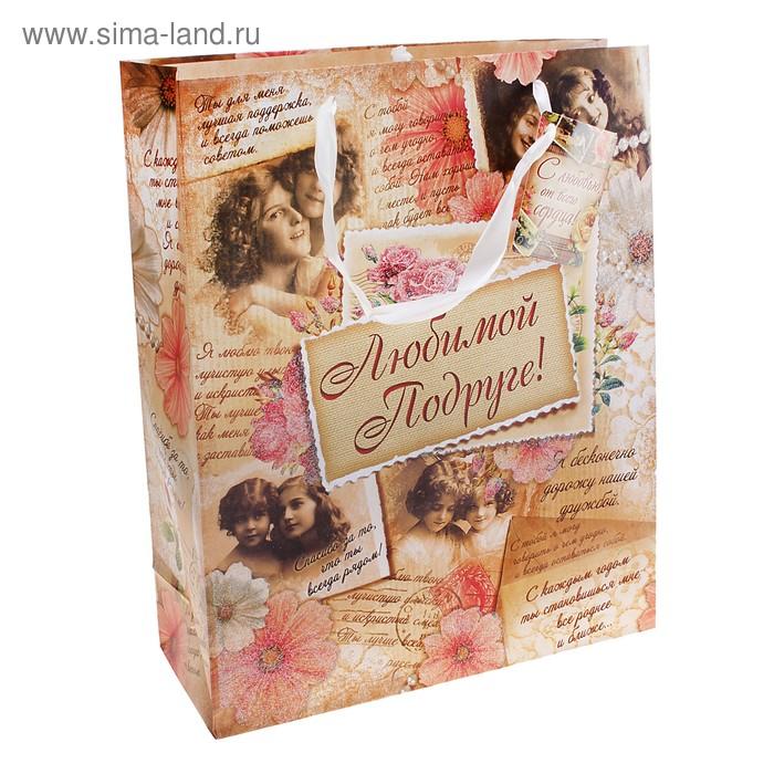 """Пакет подарочный """"Любимой подруге"""" (блестки)"""