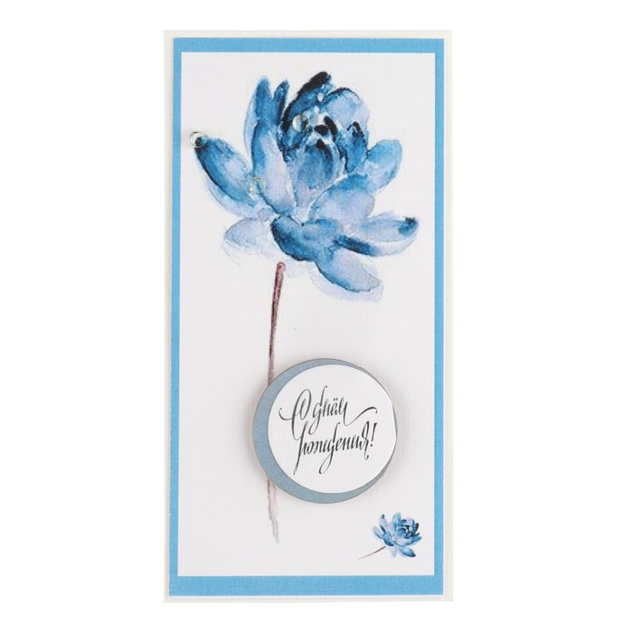 """Конверт для денег """"С Днём Рождения!"""" ручная работа, синий цветок"""