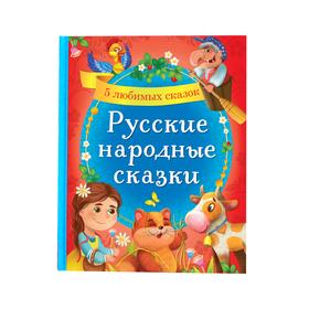 Книга в твёрдом переплёте «Русские народные сказки», 48 стр.