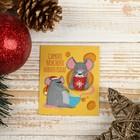 """Magnet vinyl """"Mouse. The most delicious"""" 6x7 cm"""